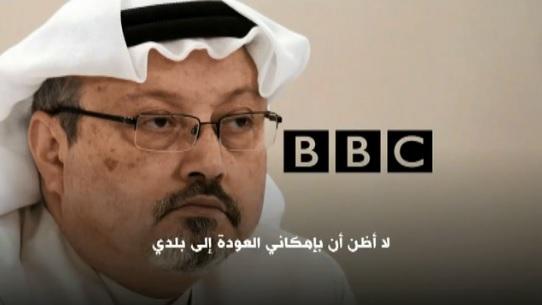 khashoggi bbc