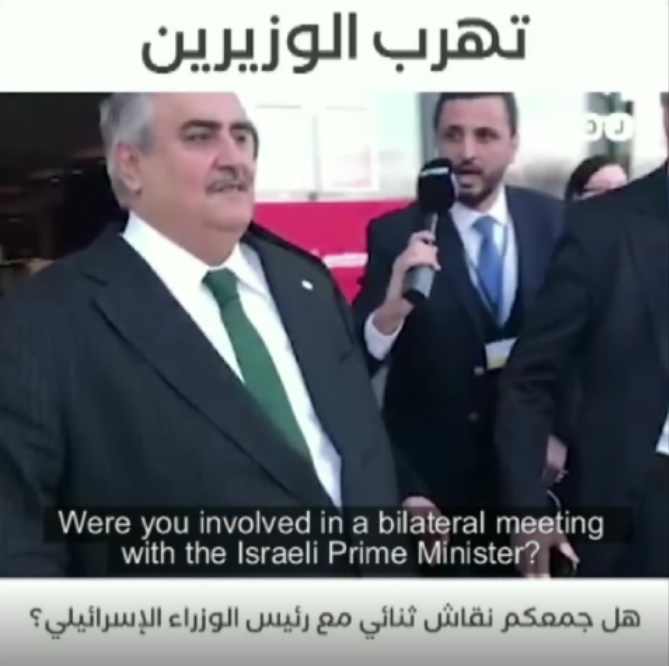 saudi bahrain fms